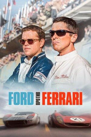 Форд против Феррари