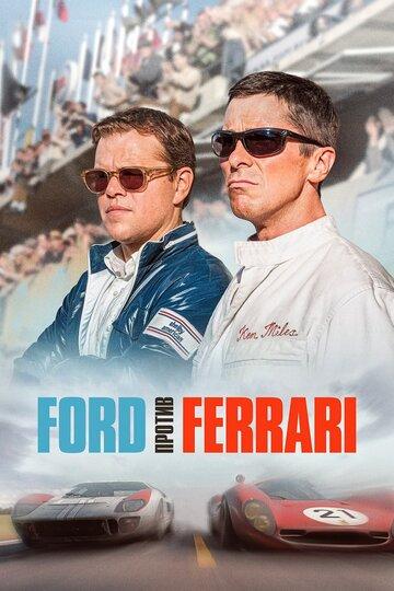 Смотреть фильм форд против феррари 2019 бесплатно