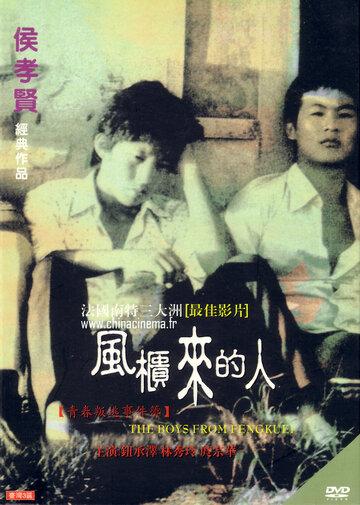 Парни из Фэнкуэй (1983)