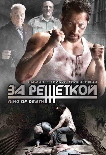 Фильм За решеткой
