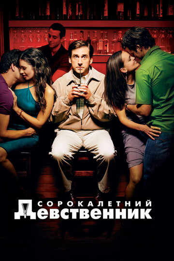 Фильм Сорокалетний девственник