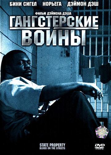 Гангстерские войны (2005) — отзывы и рейтинг фильма