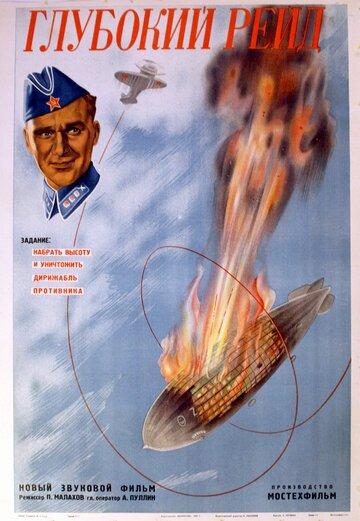 Глубокий рейд (1937) полный фильм