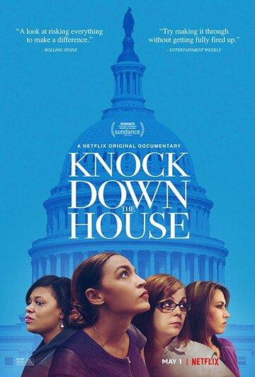 Постер к фильму Снести большой дом (2019)