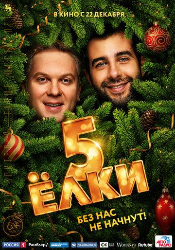 Елки 5 (2016)