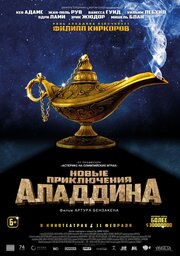 Смотреть онлайн Новые приключения Аладдина