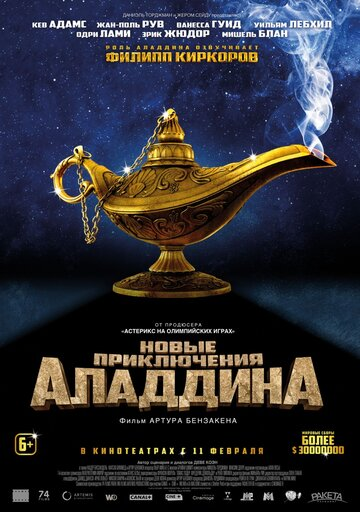 Новые приключения Аладдина (Les nouvelles aventures d'Aladin)