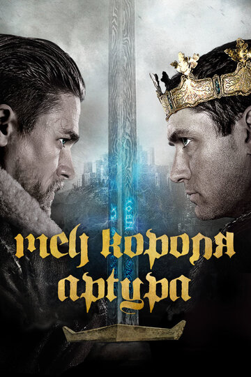 Меч короля Артура (2017) полный фильм онлайн