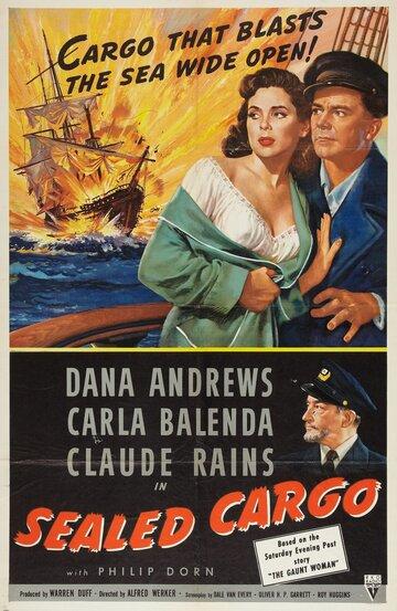 Запечатанный груз (1951)