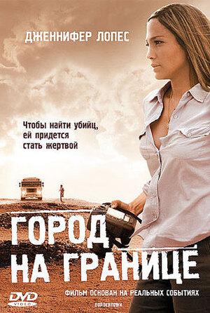 Город на границе  (2007)