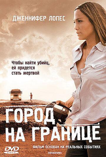 Город на границе 2007 | МоеКино