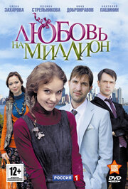 Любовь на миллион (2013)
