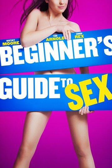 Тела студентов (Beginner's Guide to Sex)