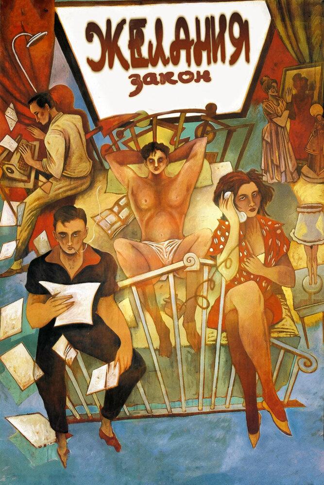 Фильмы про сексуальных маньяков геи смотреть онлайн бесплатно фото 266-720