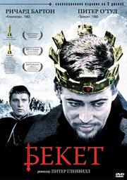 Бекет (1964)