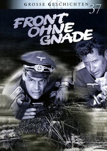 Фронт без пощады (1984)
