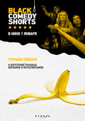 Black Comedy Shorts (Black Comedy Shorts)