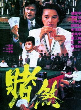 Азартный игрок (1992)