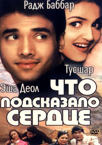 Что подсказало сердце (2002)