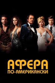 Смотреть Афера по-американски (2013) в HD качестве 720p