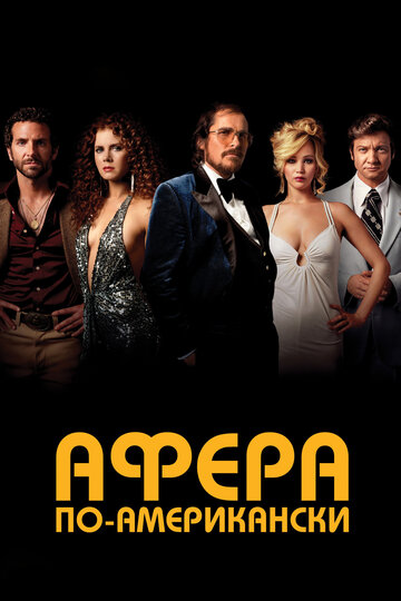 Афера по-американски (2013) полный фильм онлайн