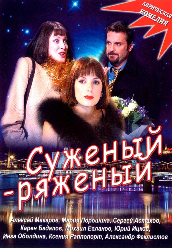 Суженый-ряженый (2007) смотреть онлайн бесплатно в HD качестве