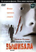 Вышибала (2000)