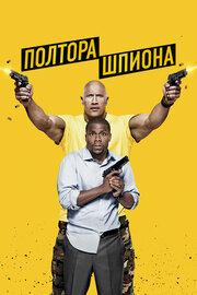 Смотреть Полтора шпиона (2016) в HD качестве 720p