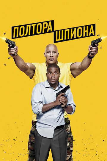 Полтора шпиона (2016) полный фильм онлайн