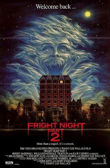 ���� ������ 2 (Fright Night Part 2)