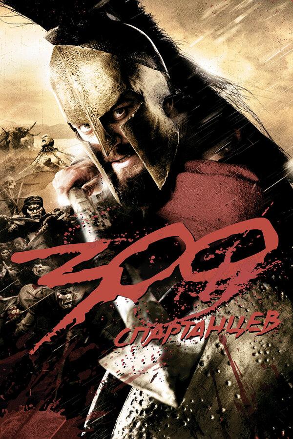 Отзывы к фильму – 300 спартанцев (2007)
