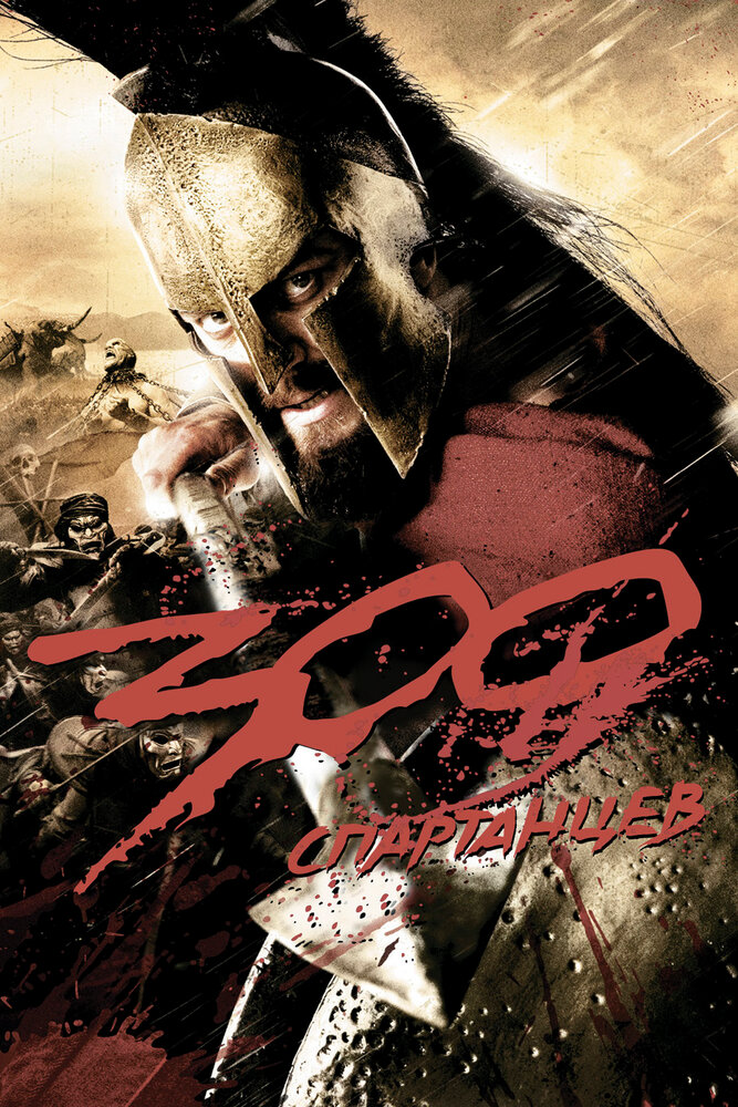 300 спартанцев / 300 (2007) смотреть онлайн
