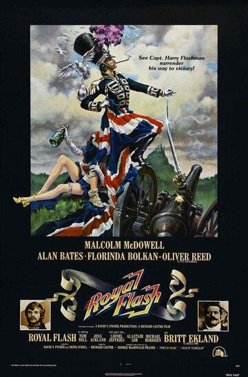 Королевский блеск (1975)