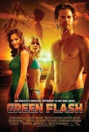 Зеленый луч (2008)