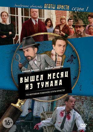 Загадочные убийства Агаты Кристи (2009)