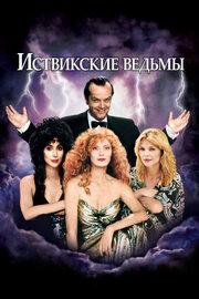 Смотреть онлайн Иствикские ведьмы