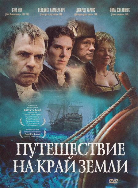 Фильм путешествие