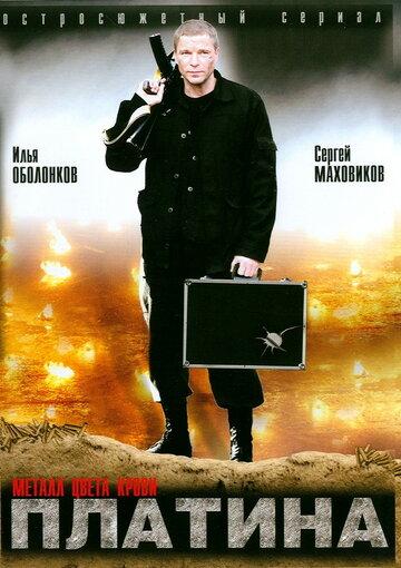 «Платина 1 Сезон 2 Серия» — 1996