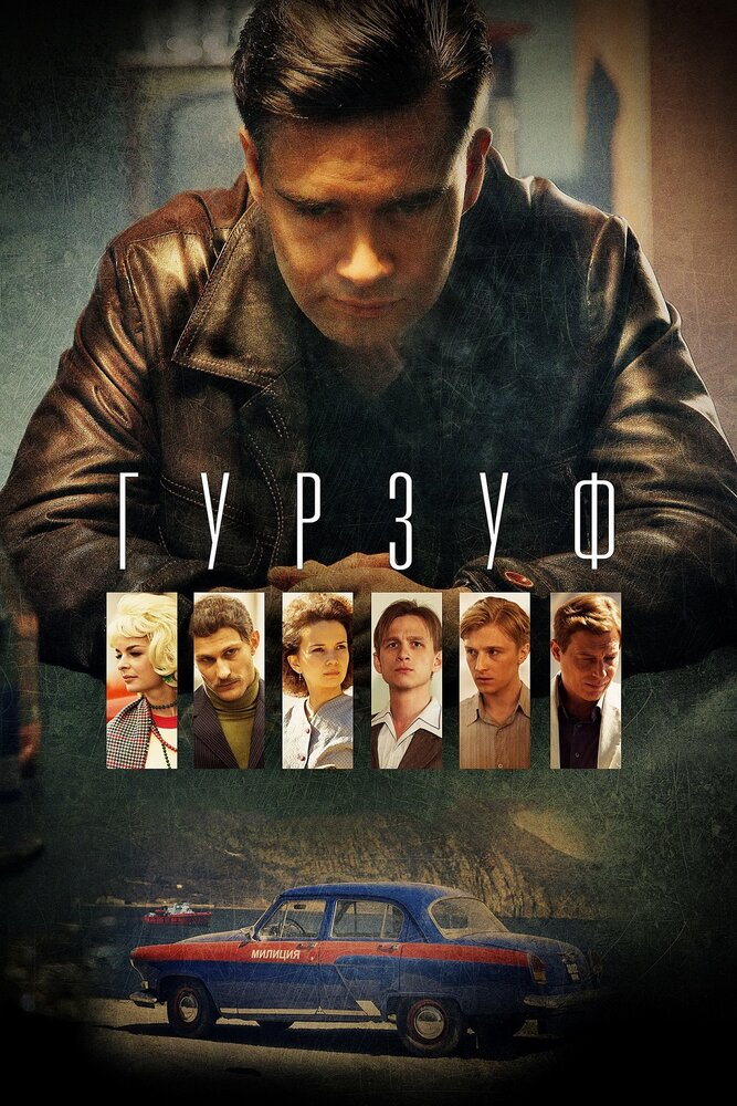 Гурзуф (1 сезон) (2018)