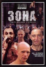 Зона (2006)