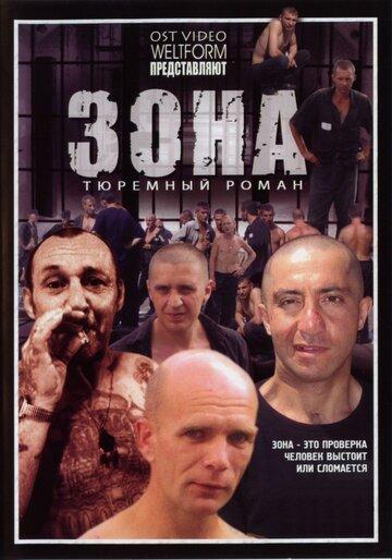 Зона 2006