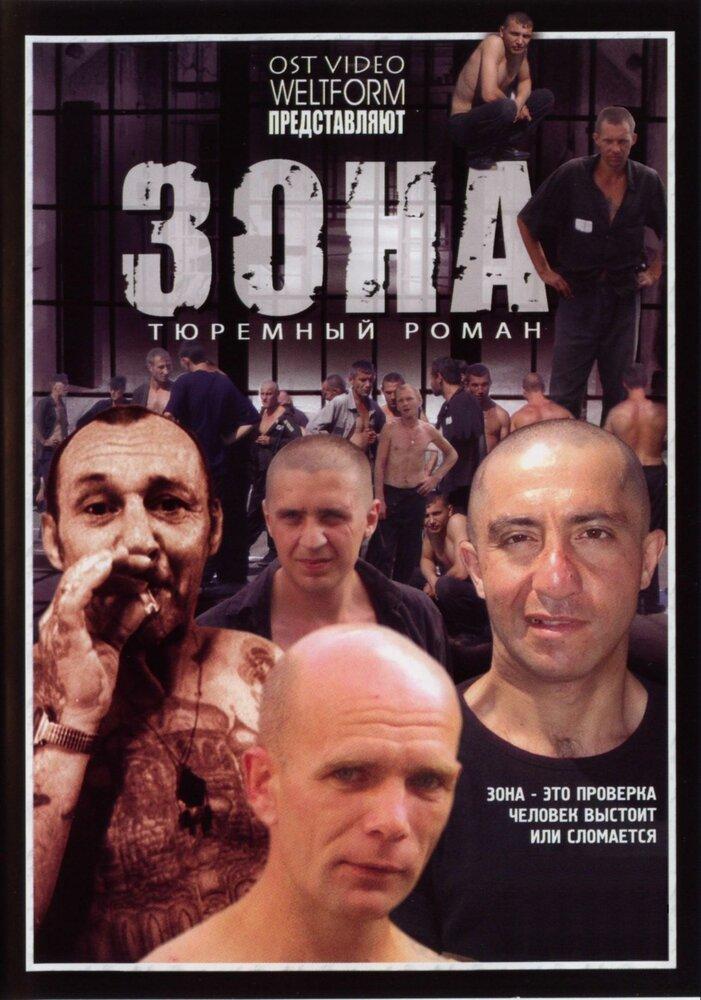 скачать программу зона бесплатно на русском языке - фото 4