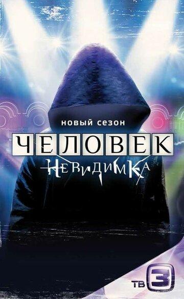 Человек-невидимка (2013) полный фильм