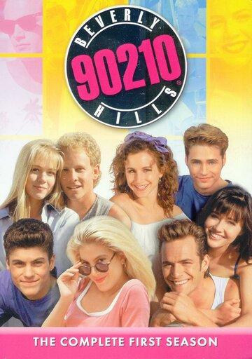 Беверли-Хиллз 90210 все серии (сериал, 1990-2000) смотреть онлайн HD720p в хорошем качестве бесплатно