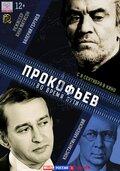 Прокофьев: Во время пути (Prokofiev: Vo vremya puti)