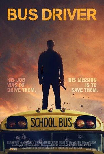 Водитель автобуса (2016)