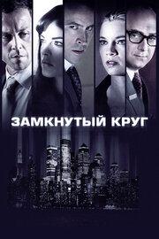 Смотреть Замкнутый круг (2012) в HD качестве 720p