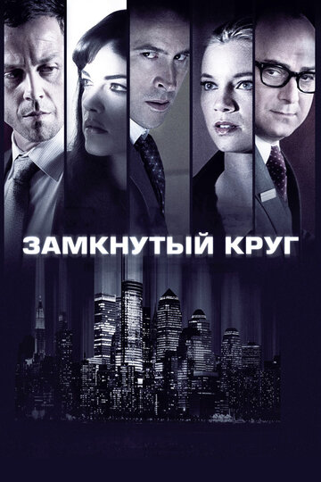 Замкнутый круг (2010) - смотреть онлайн