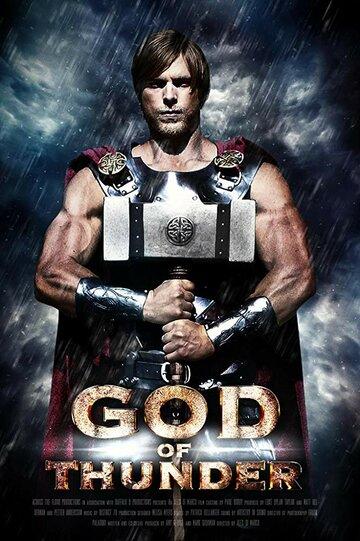 Бог грома