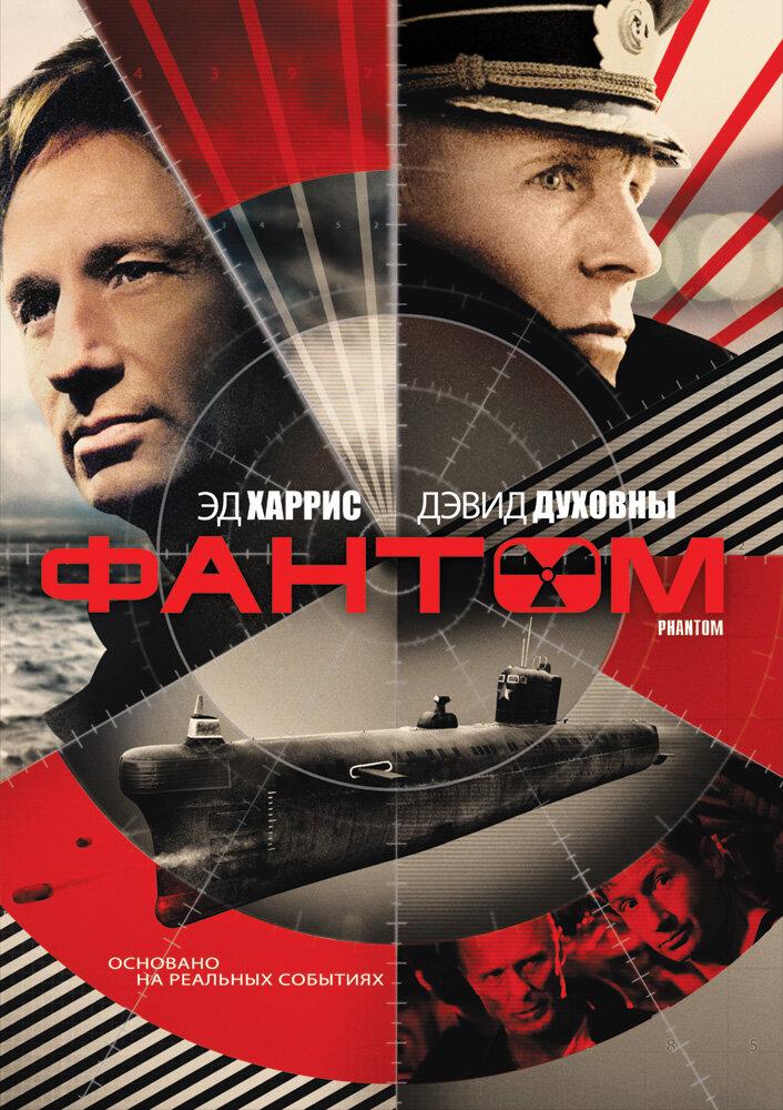 Фантом (2013) - смотреть онлайн
